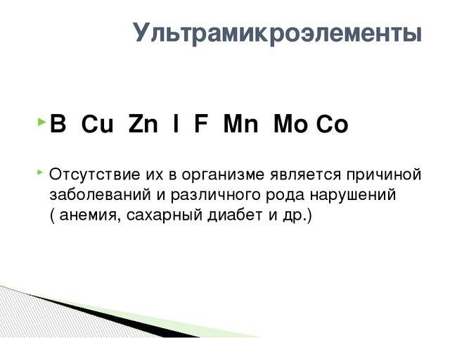 B Cu Zn I F Mn Mo Co Отсутствие их в организме является причиной заболеваний...