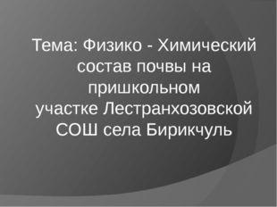 Тема: Физико - Химический состав почвы на пришкольном участке Лестранхозовско