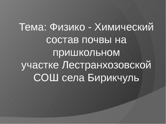 Тема: Физико - Химический состав почвы на пришкольном участке Лестранхозовско...
