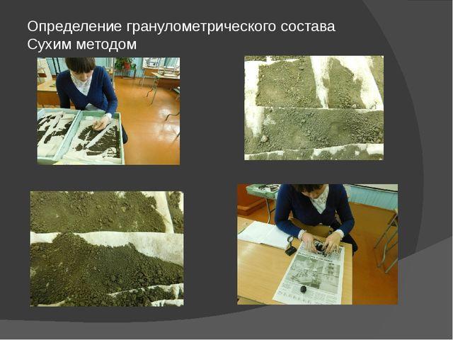 Определение гранулометрического состава Сухим методом
