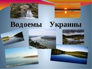 Водоемы Украины