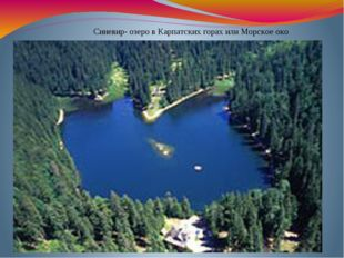 Синевир- озеро в Карпатских горах или Морское око