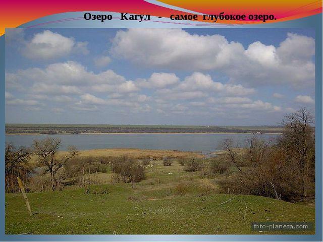 Озеро Кагул - самое глубокое озеро.