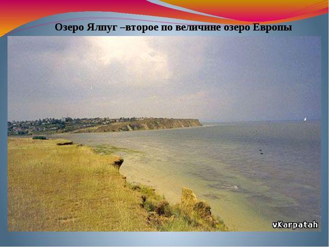 Озеро Ялпуг –второе по величине озеро Европы