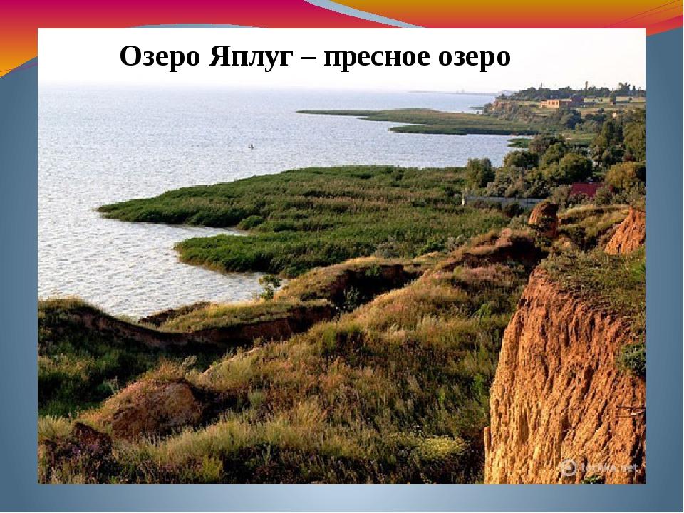 Озеро Яплуг – пресное озеро
