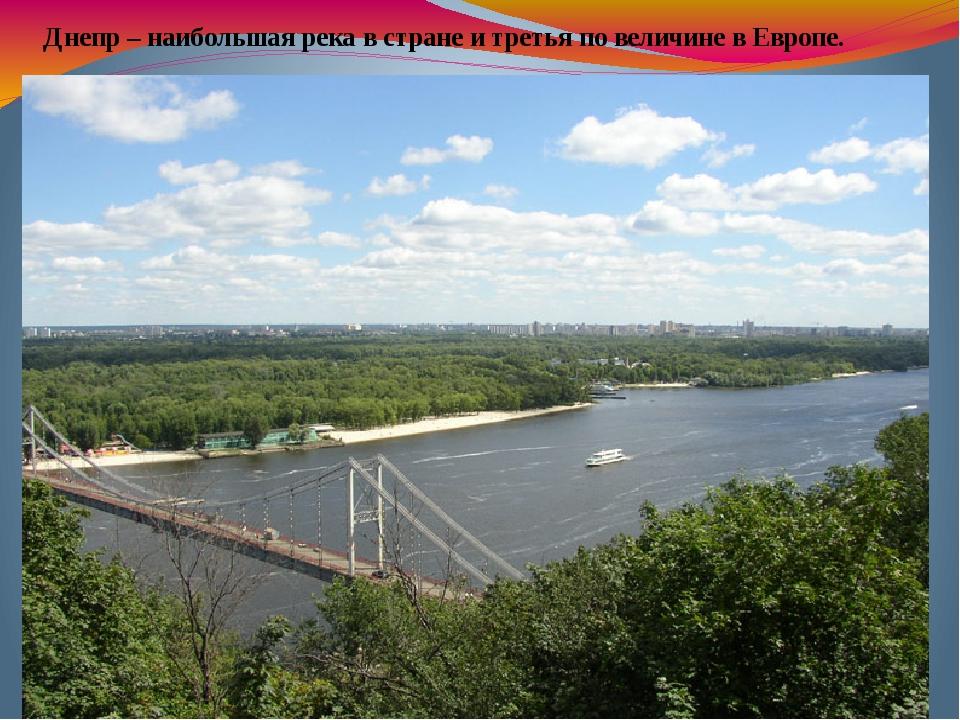 Днепр – наибольшая река в стране и третья по величине в Европе.