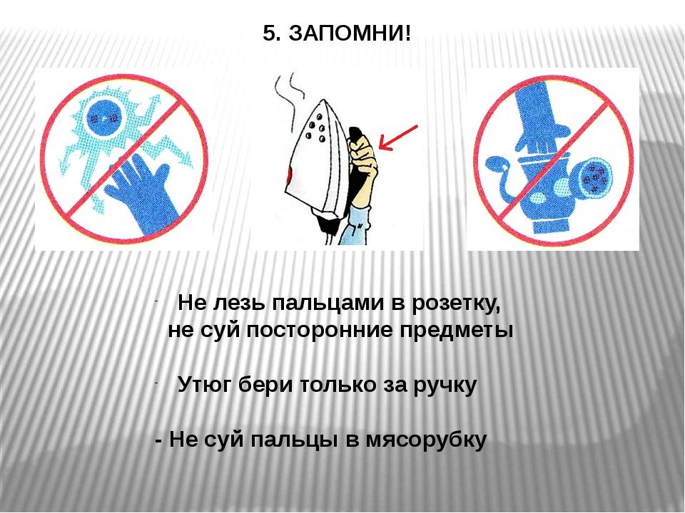 Картинки знаки опасности домашних