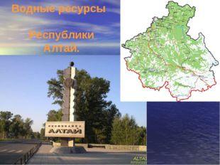 Водные ресурсы Республики Алтай.