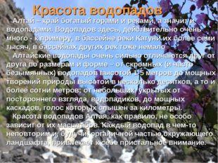Красота водопадов Алтай – край богатый горами и реками, а значит и водопадами