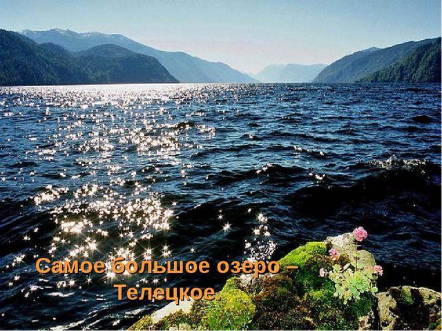 Самое большое озеро – Телецкое.