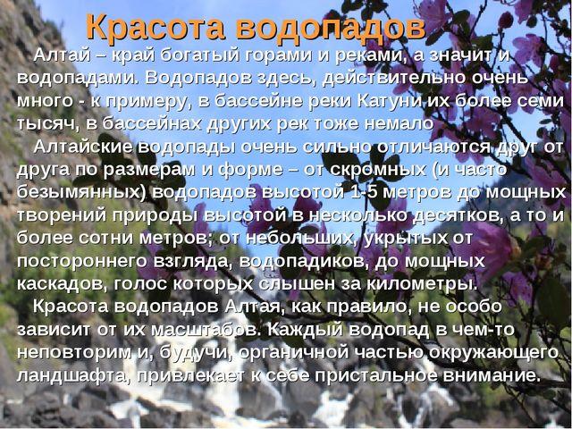 Красота водопадов Алтай – край богатый горами и реками, а значит и водопадами...