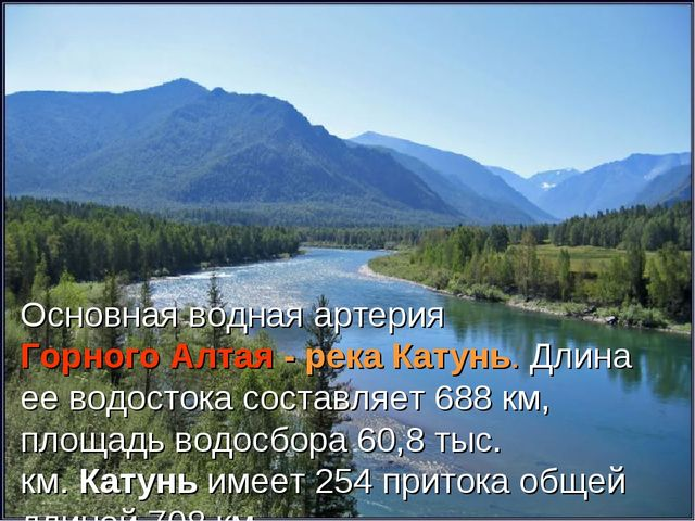 Основная водная артерияГорного Алтая- река Катунь. Длина ее водостока соста...