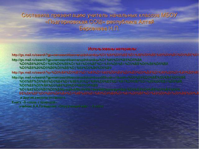 Составила презентацию учитель начальных классов МБОУ «Подгорновская СОШ» респ...