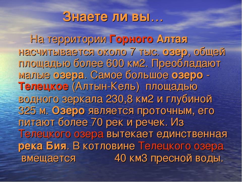 Знаете ли вы… На территорииГорного Алтая насчитывается около 7 тыс.озер, об...