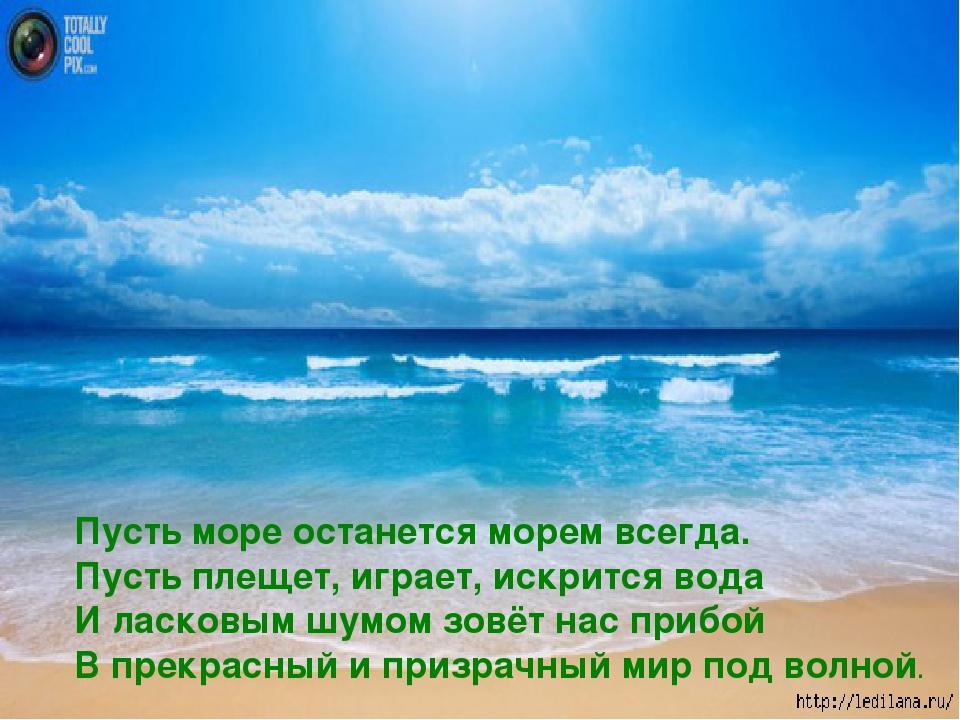 Пусть море останется морем всегда. Пусть плещет, играет, искрится вода И ласк...