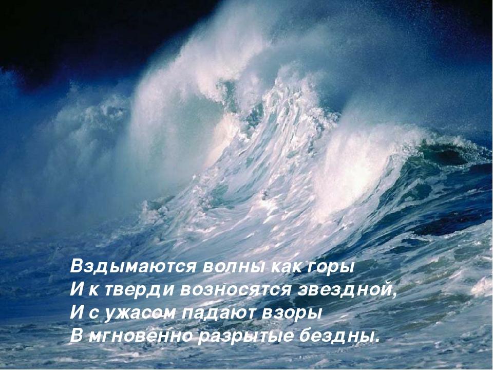 Вздымаются волны как горы И к тверди возносятся звездной, И с ужасом падают в...