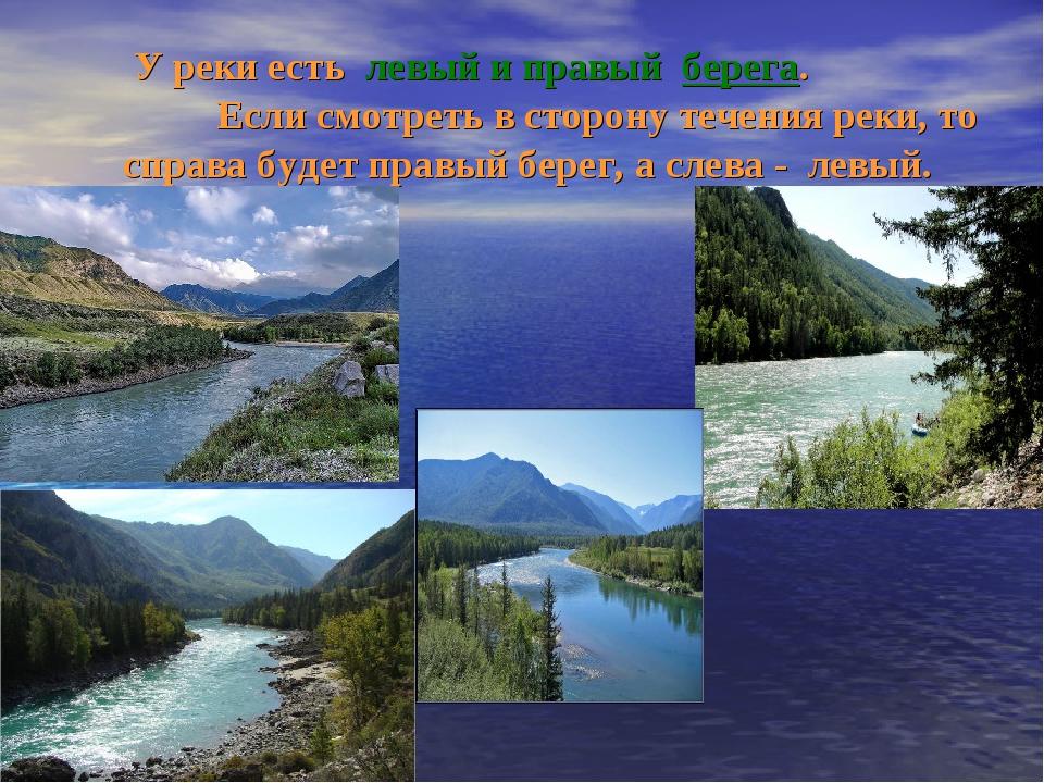 У реки есть левый и правый берега. Если смотреть в сторону течения реки, то...