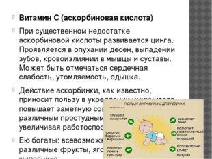Витамин С (аскорбиновая кислота) При существенном недостатке аскорбиновой ки