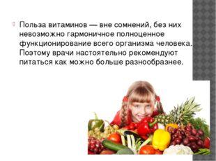 Польза витаминов — вне сомнений, без них невозможно гармоничное полноценное