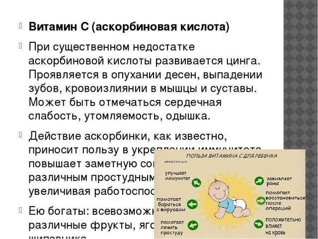 Витамин С (аскорбиновая кислота) При существенном недостатке аскорбиновой ки...