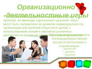 Организационно -деятельностные игры – это игровой метод анализа и решения сло