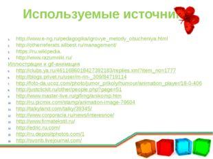 Используемые источники http://www.e-ng.ru/pedagogika/igrovye_metody_obucheniy