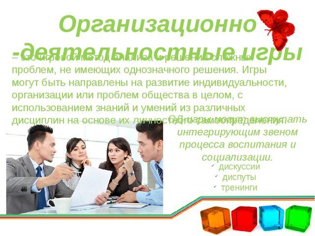 Организационно -деятельностные игры – это игровой метод анализа и решения сло...