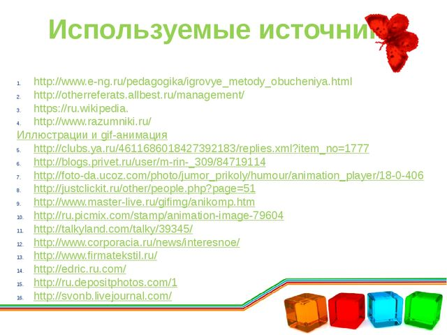 Используемые источники http://www.e-ng.ru/pedagogika/igrovye_metody_obucheniy...