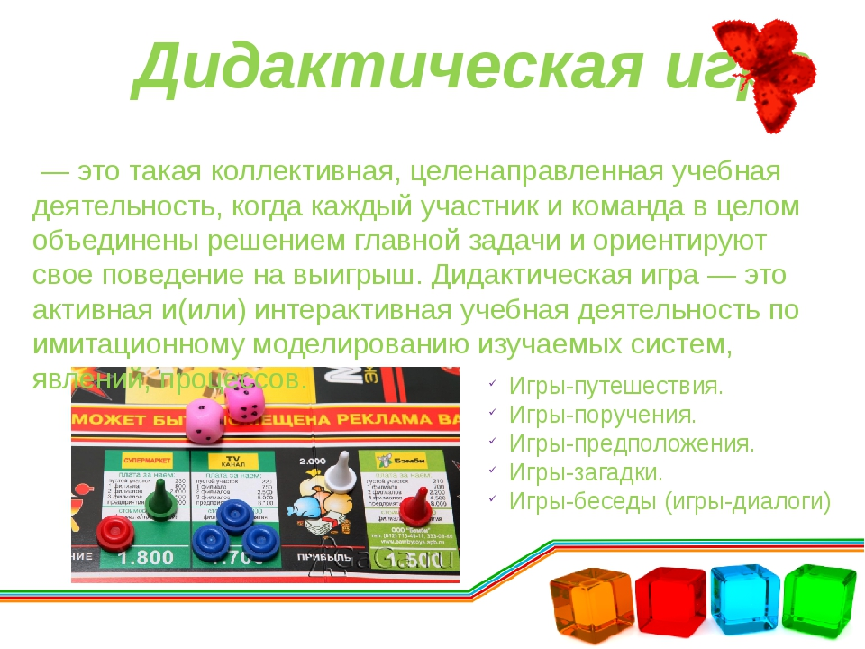 Дидактическая игра — это такая коллективная, целенаправленная учебная деяте...