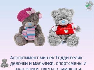 Ассортимент мишек Тедди велик - девочки и мальчики, спортсмены и художники
