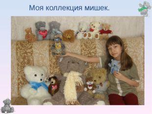 Моя коллекция мишек.