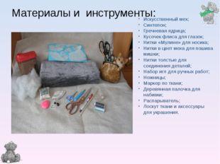 Искусственный мех; Синтепон; Гречневая ядрица; Кусочек флиса для глазок; Нитк