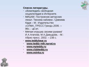 Список литературы. «Википедия» свободная энциклопедия в Интернете. МИШКИ. Пос