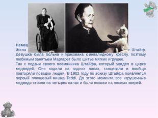 Немецкая история. Жила вэтом городке Гейнгенеодна швея поимени Маргрет Ш