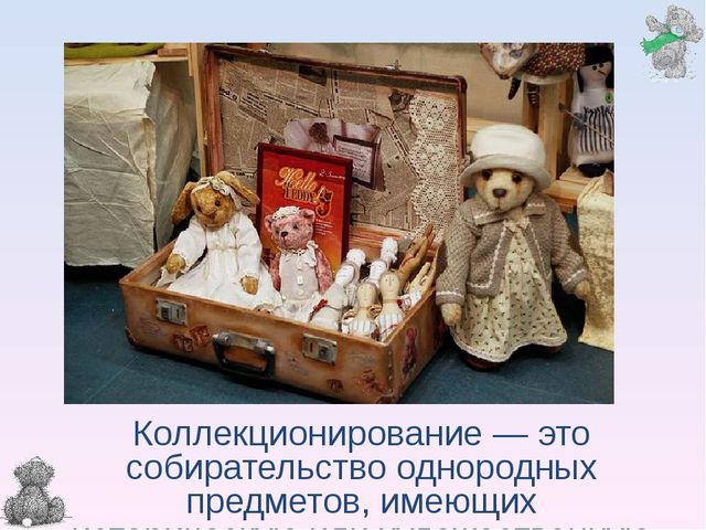 Коллекционирование — это собирательство однородных предметов, имеющих историч...
