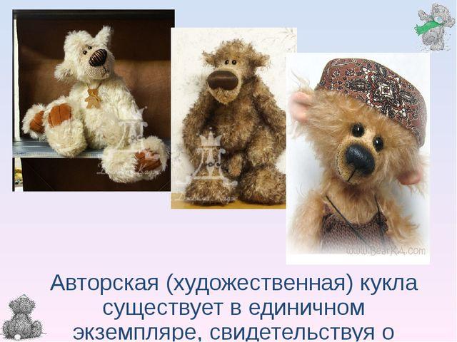 Авторская (художественная) кукла существует в единичном экземпляре, свидетель...