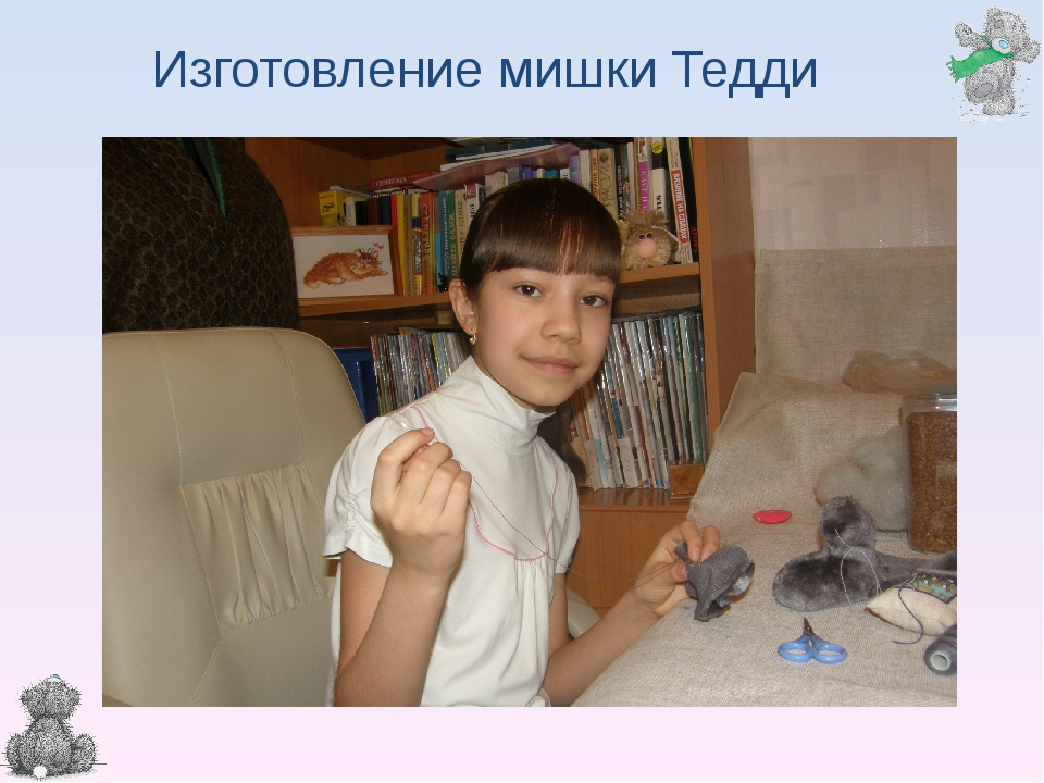 Изготовление мишки Тедди