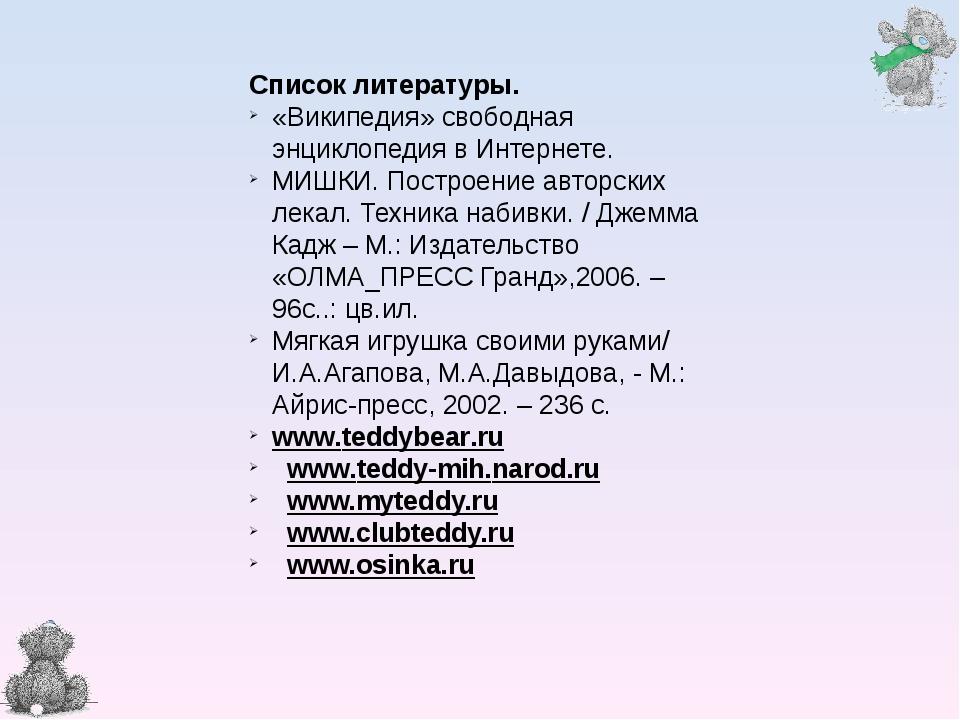 Список литературы. «Википедия» свободная энциклопедия в Интернете. МИШКИ. Пос...