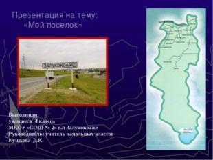 Презентация на тему: «Мой поселок» Выполнили: учащиеся 4 класса МКОУ «СОШ № 2