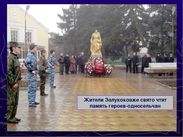 Жители Залукокоаже свято чтят память героев-односельчан