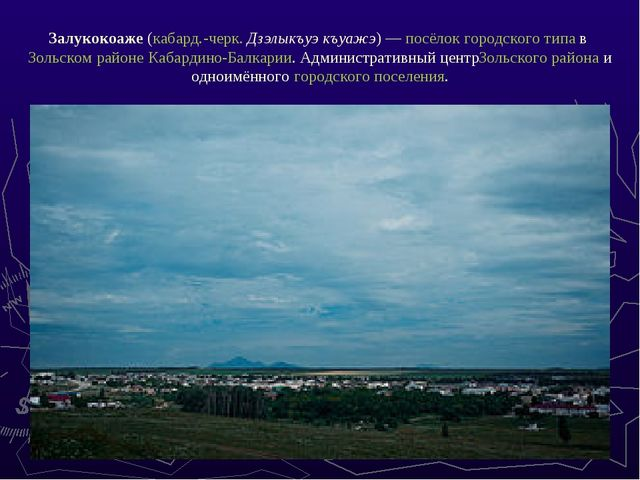 Залукокоаже(кабард.-черк.Дзэлыкъуэ къуажэ)—посёлок городского типавЗол...