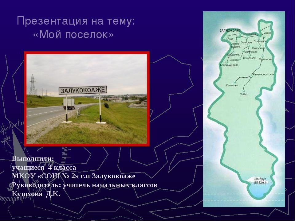 Презентация на тему: «Мой поселок» Выполнили: учащиеся 4 класса МКОУ «СОШ № 2...