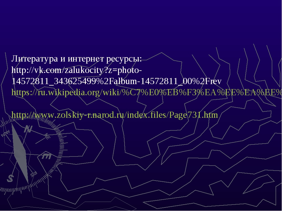 Литература и интернет ресурсы: http://vk.com/zalukocity?z=photo-14572811_343...