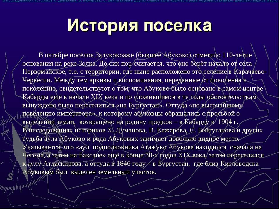 История поселка В октябре посёлок Залукокоаже (бывшее Абуково) отметило 110-л...