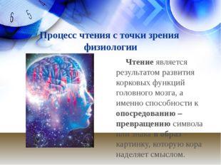Процесс чтения с точки зрения физиологии Чтение является результатом развития