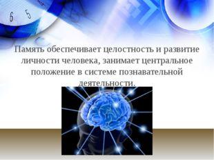 Память обеспечивает целостность и развитие личности человека, занимает центра