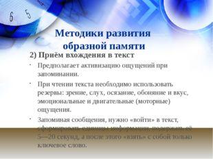 Методики развития образной памяти 2) Приём вхождения в текст Предполагает акт