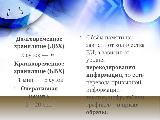 Долговременное хранилище (ДВХ) 5 суток — ∞ Кратковременное хранилище (КВХ) 1...
