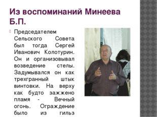 Из воспоминаний Минеева Б.П. Председателем Сельского Совета был тогда Сергей