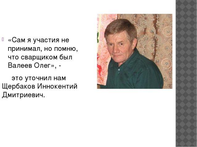 «Сам я участия не принимал, но помню, что сварщиком был Валеев Олег», - это...